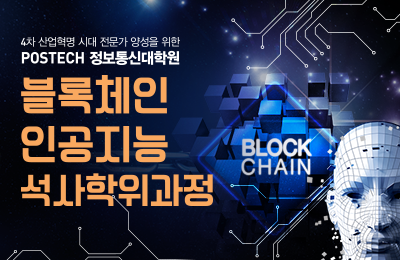 POSTECH GSIT Offers Korea's First Nano-Master's Program