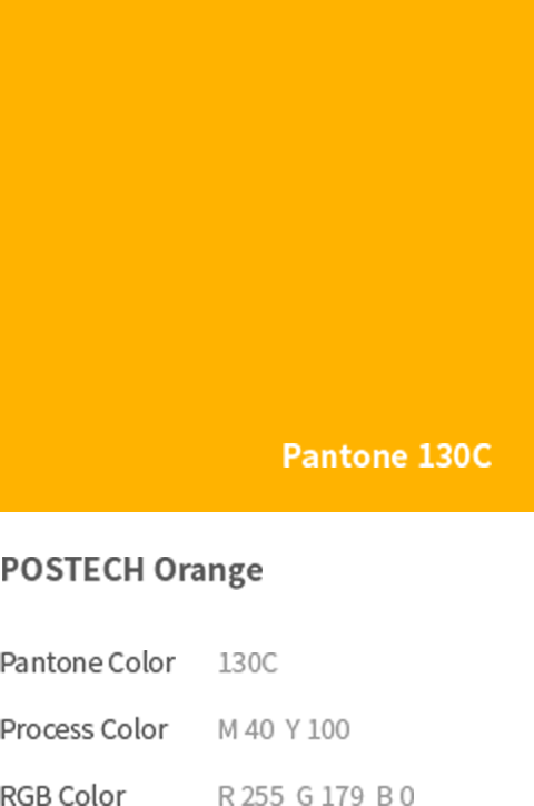POSTECH 교색 Pantone 130C - POSTECH Orange(Pantone Color: 130C, Process Color: M 40  Y 100, RGB Color: R 255  G 179  B 0)