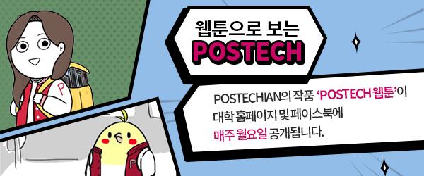 POSTECHAIN의 작품 'POSTECH 웹툰'이 대학 홈페이지 및 페이스북에 매주 월요일 공개됩니다.