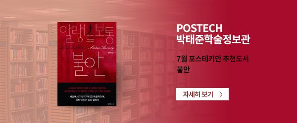 POSTECH 박태준학술정보관 - 7월 포스테키안 추천도서 불안 - 자세히 보기
