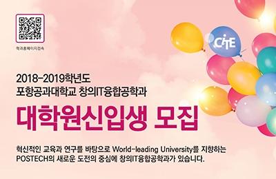 2018-2019학년도 창의IT융합공학과 지역별 입시설명회 개최 안내