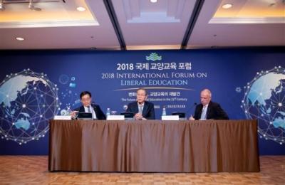 2018 국제 교양교육 포럼 기조강연