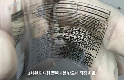 창의IT 정성준・화공 조길원 교수 공동연구팀, 플렉시블 반도체, 이젠 3D프린터로 인쇄한다