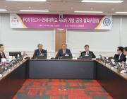 20190212_포스텍-연세대학교 제4차 개방공유 협력위원회-002