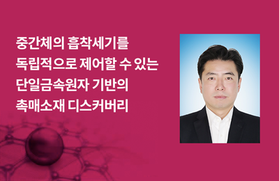 신소재 김용태 교수, 2019년 미래소재디스커버리사업 최종 선정