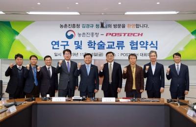 POSTECH-농촌진흥청 MOU협약식