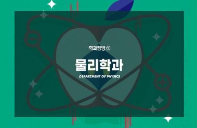 2020 봄호 / 학과탐방 ② / 물리학과