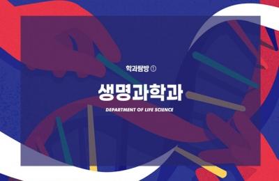 2020 봄호 / 학과탐방 ① / 생명과학과