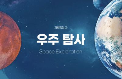 2020 가을호 / 기획특집 ② / 우주 탐사