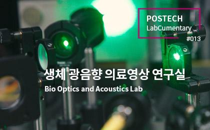 생체 광음향 의료영상 연구실<br>Bio Optics and Acoustics Lab