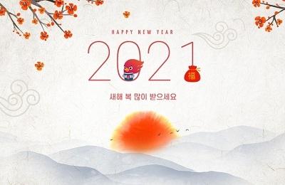 2021년 신년사