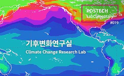 기후변화연구실<br>Climate Change Research Lab