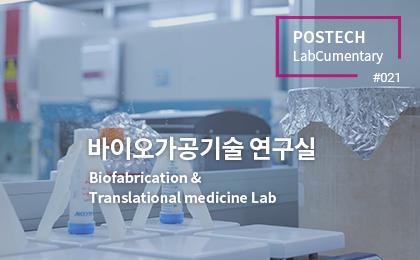 바이오가공기술 연구실<br>Biofabrication & translational medicine lab