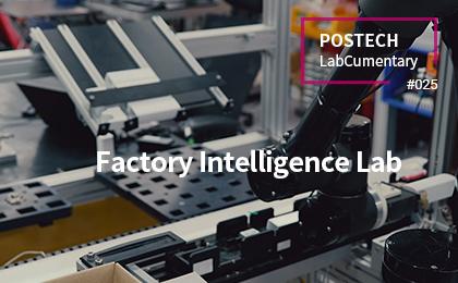Factory Intelligence 연구실