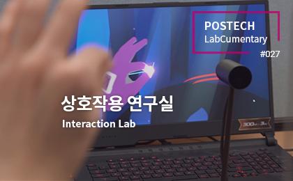 상호작용 연구실<br> Interaction Laboratory