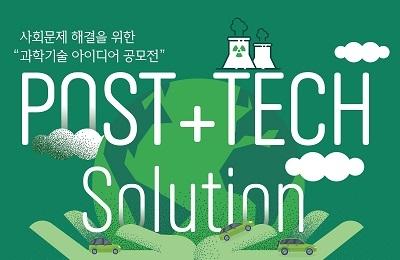 과학기술 아이디어 공모전 'POST+TECH Solution'