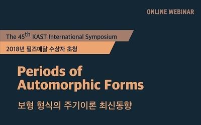 POSTECH-한림원 '제45회 한림국제심포지엄' 개최